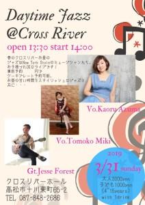 3.30 Cross River
