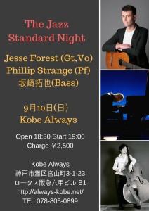 Kobe Always 9.10