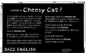 10.Cheesy Cat.Crop.Jazz English