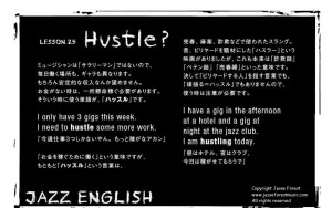 25.Hustle.Crop.Jazz English