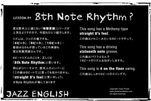 34.8th note Rhythm.Crop.Jazz English