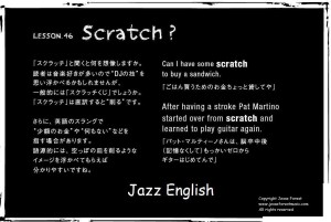 46.Scratch.Crop.Jazz English