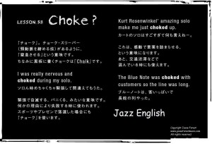 58.Choke.Crop.Jazz English